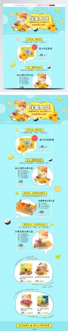 小清新水果礼盒促销首页