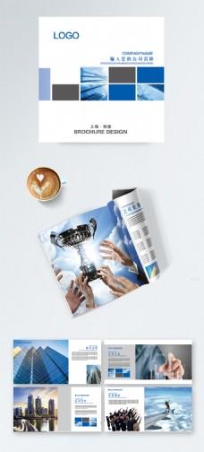 蓝色高档整套企业画册