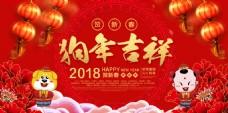 红色2018狗年吉祥海报设计