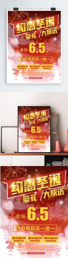 约惠圣诞促销海报