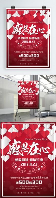 感恩在心红色背景感恩节节日海报