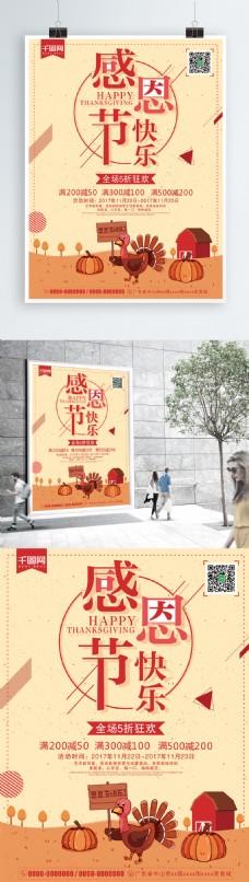 简约火鸡感恩节海报