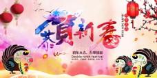 2018恭贺新春海报设计模板