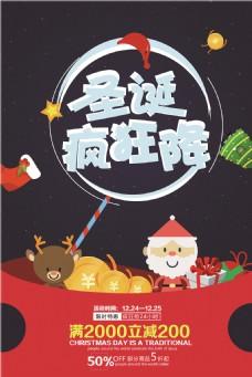 圣诞节疯狂降价促销海报设计