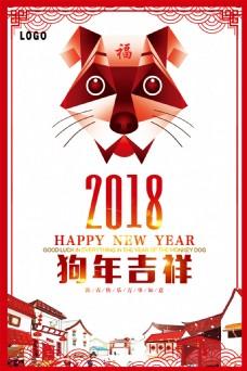新春海报2018年海报