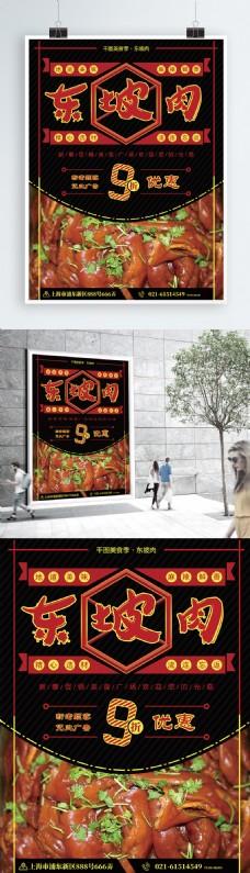 黑色背景红色美食餐饮东坡肉海报
