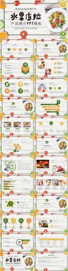 食品西点餐饮水果沙拉营养健康PPT模板