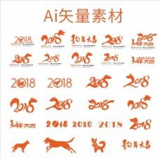 狗年 2018 戊戌年
