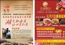 毛家饭店开业宣传单
