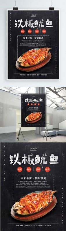 黑色黑板字小吃店路边摊排挡烧烤店宣传促销铁板鱿鱼美食海报