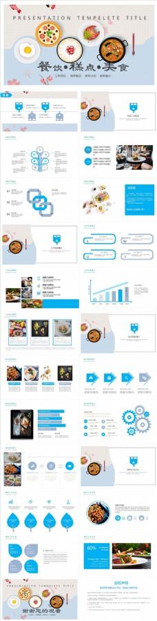 清新简约美食餐饮营销计划书PPT模板