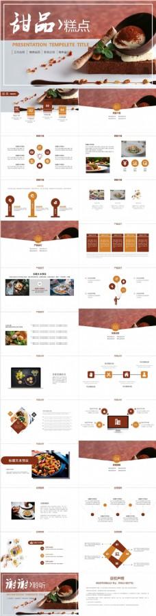 食品西点餐饮酒店营养健康动态PPT模板