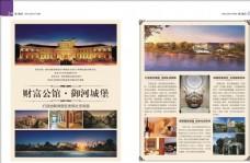 财富公馆·御河城堡