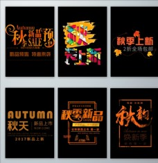 秋季新品上市字体设计素材