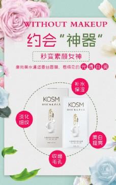 化妆品宣传单活动海报DM广告单