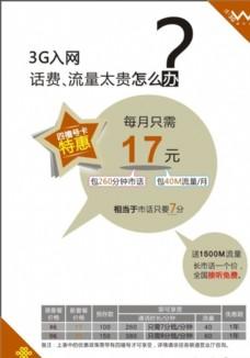 中国联通3G套餐传单双面