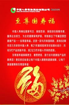 中国人寿国寿福
