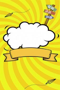 醒目海报黄橙色背景手绘校园