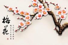 中式玉雕梅花背景墙设计素材