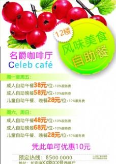 咖啡厅西餐厅宣传单 单面