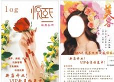 美容店宣传单海报元素