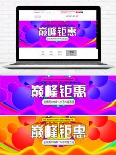 淘宝海报巅峰钜惠banner双十二
