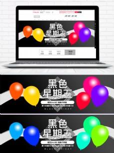 淘宝海报banner黑色星期五
