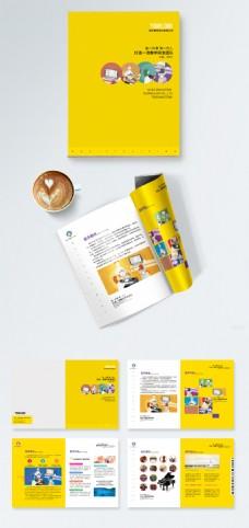黄白色少儿音乐乐器培训机构宣传手册