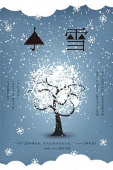 小雪——冬之小雪