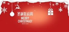 2017圣诞节红色海报设计