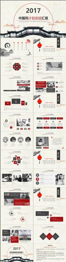 2019红黑色简约计划总结PPT