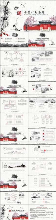2019红黑色简约水墨计划总结PPT