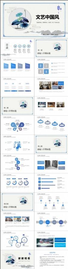 2019蓝色简约中国风计划总结PPT