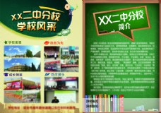 补习班学校宣传页