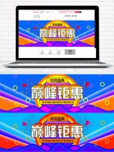 淘宝海报banner巅峰钜惠双十二