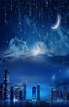 织梦星空蓝色背景