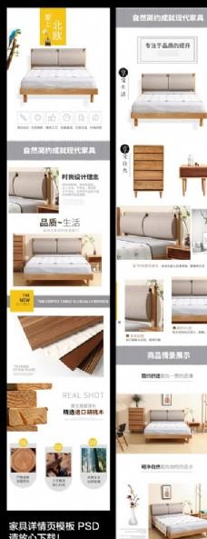 床详情页模板