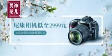 相机摄影淘宝海报
