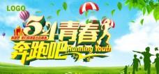54青春奔跑吧海报