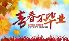 青春不毕业海报