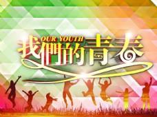 我们的青春海报