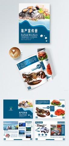 蓝色大气企业画册海产宣传册