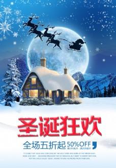 2017圣诞狂欢海报设计