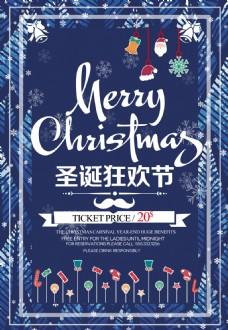 精美创意2017圣诞节海报设计
