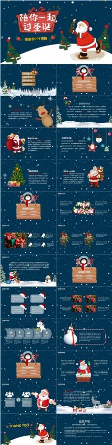 蓝色扁平化圣诞节日活动策划PPT模板