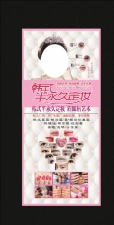 韩式半永久展架 美甲纹绣海报