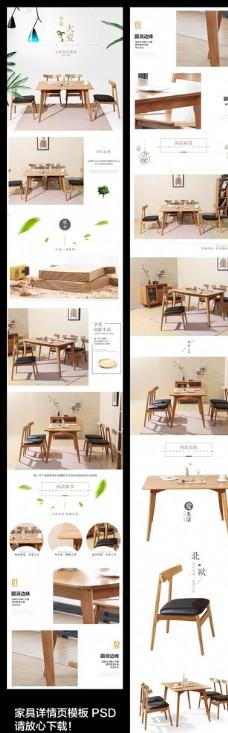 家具详情页模板