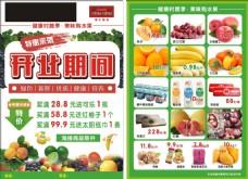 水果促销宣传单传单