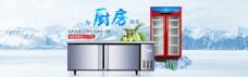 厨房冰柜活动banner