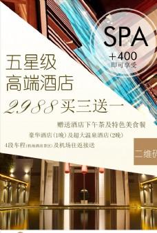 咖啡色酒店海报